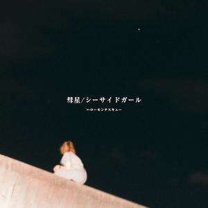 【特典付】彗星 / シーサイドガール