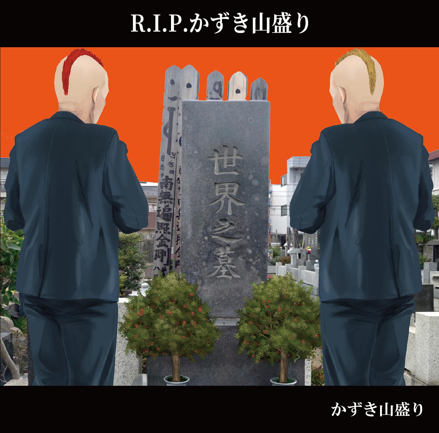 【2021年10月6日(水)発売】R.I.P.かずき山盛り
