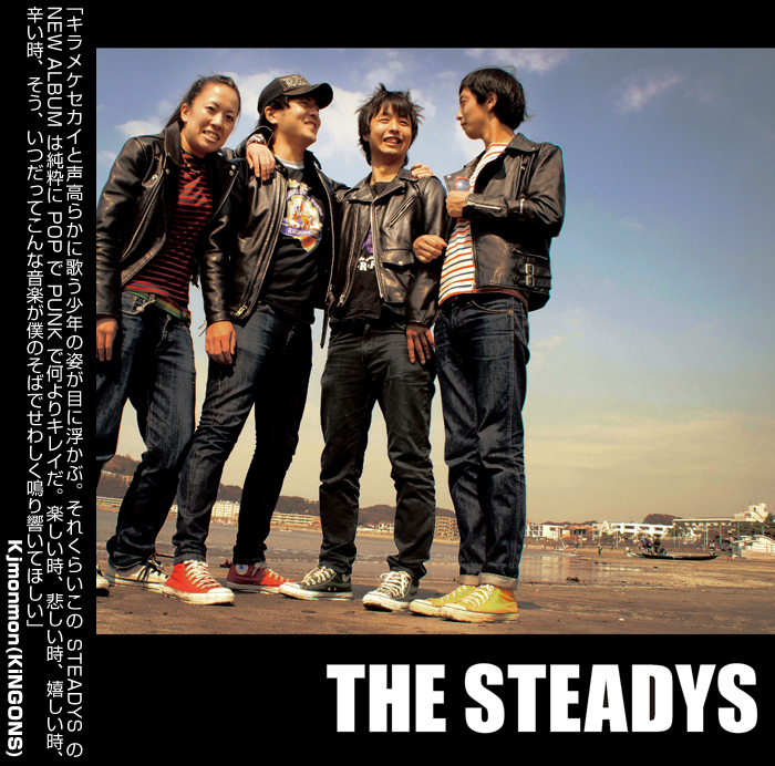 THE STEADYS