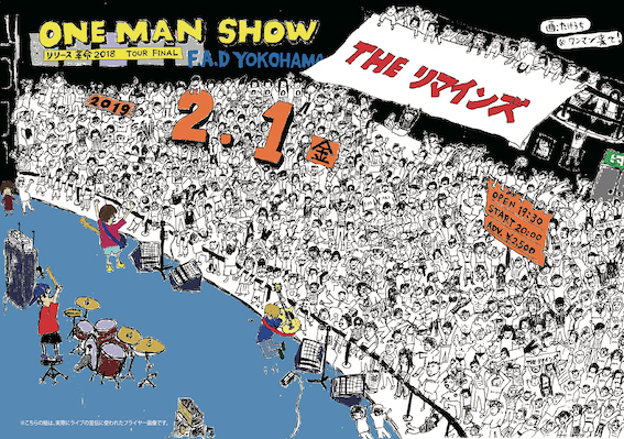 リリース革命 2018 TOUR FINAL 〜ONE MAN SHOW〜(DVD)