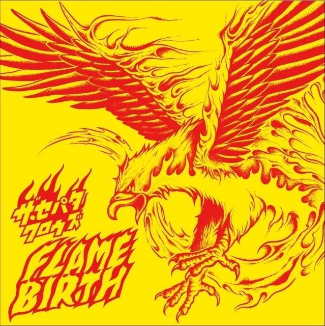 【8/19(水)発売】FLAME BIRTH