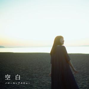 【10/7(水)発売】空白