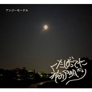 【11/2(月)発売】くたばってた夜の月明かり