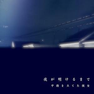 【12/1(火)発売】夜が明けるまで