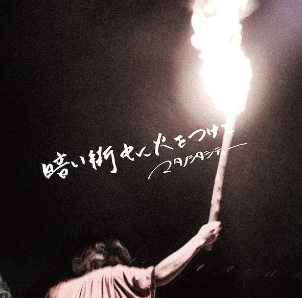 暗い街中に火をつけて