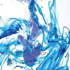 藍を溶いて