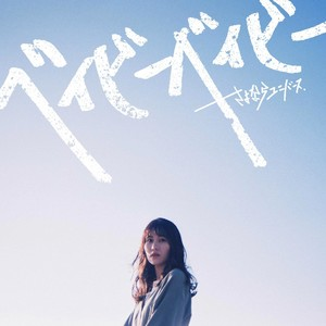 【1/29(金)発売】ベイビーベイビー