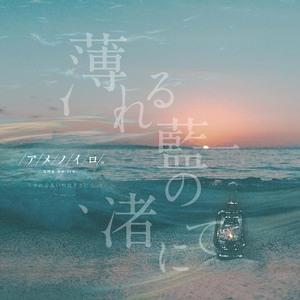 【発売日:2021年3月31日(水)】薄れる藍の渚にて