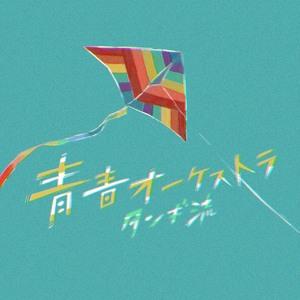 【2/3(水)発売】青春オーケストラ