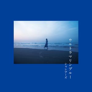 【3/3(水)発売】ウルトラマリンブルー