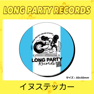 LONG PARTY RECORDS イヌステッカー