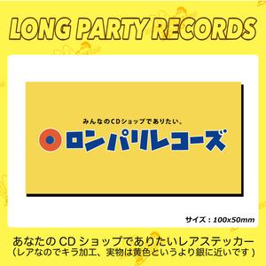 LONG PARTY RECORDS みんなのCDショップでありたいステッカー(キラ)