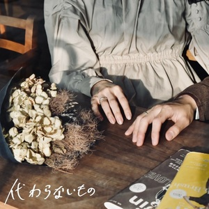 【4/15(木)発売】代わらないもの