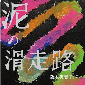 【6/16(水)発売】泥の滑走路