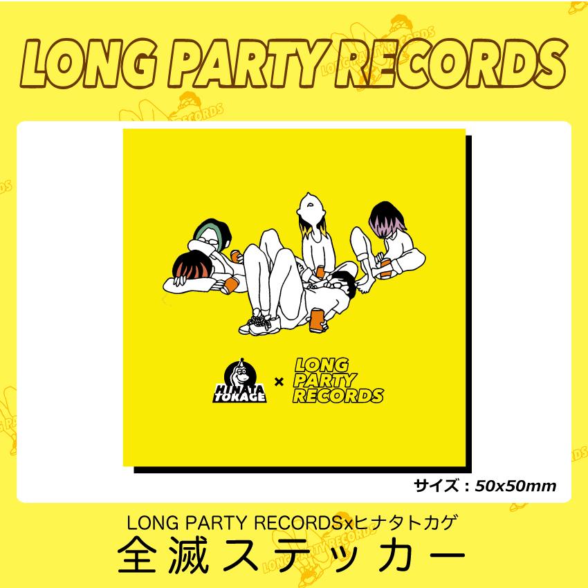 LONG PARTY RECORDS x ヒナタトカゲ 全滅ステッカー
