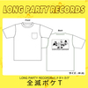【受注生産】LONG PARTY RECORDS x ヒナタトカゲ 全滅ポケットTシャツ