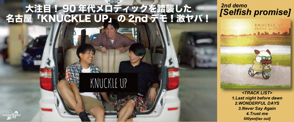 _knuckle-up_lpr%e3%83%90%e3%83%8a%e3%83%bc