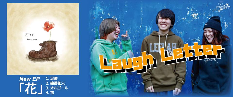 _laugh-letter_lpr%e3%83%90%e3%83%8a%e3%83%bc
